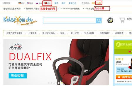 2015最新德淘Kidsroom优惠码以及Kidsroom安全座椅攻略