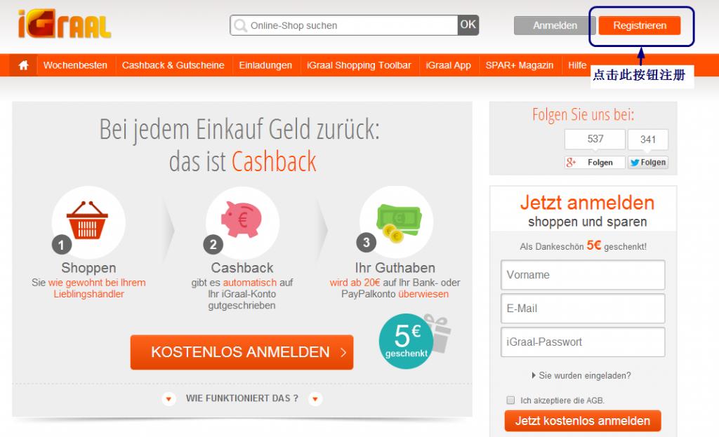 德国返利网igraal攻略-支持baby-markt,kidsroom,ALLYOUNEED等2015最