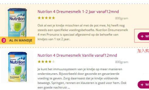 荷兰奶粉网站drogisterij官网海淘攻略