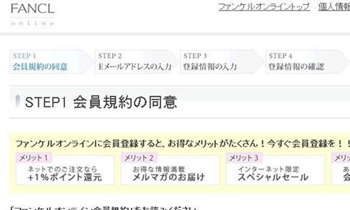 Fancl日本官网海淘攻略:芳凯尔详细购物流程及官网介绍