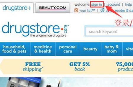 DrugStore 海淘购物攻略 drugstore图文教程