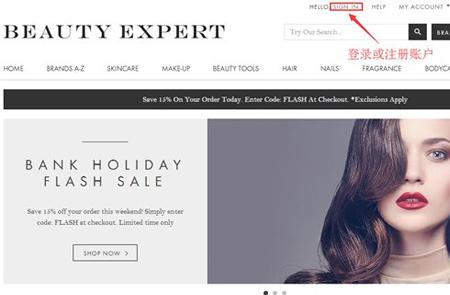 英国护肤品网站Beauty Expert海淘攻略