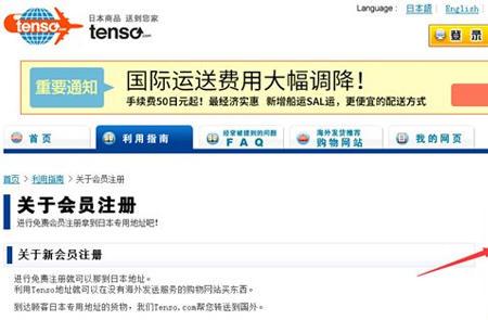 日淘 转运公司JSHOPPERS、TENSO、JS攻略
