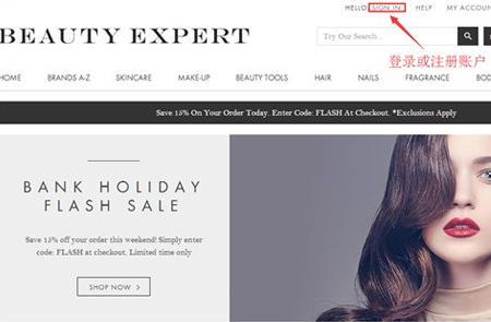 英国Beauty Expert 官网海淘攻略