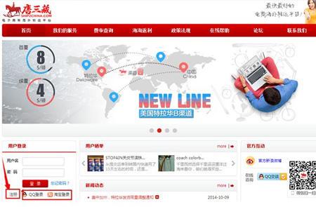 唐三藏海外转运网 转运教程