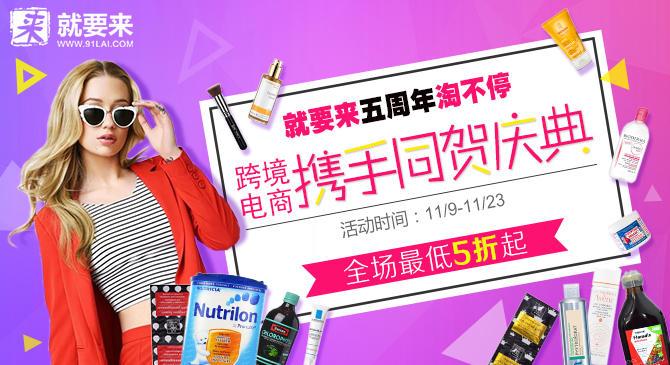 就要来海淘网5周年庆 携手境外电商平台优惠大酬宾!