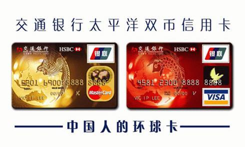 什么是双币信用卡 双币卡有哪些种类
