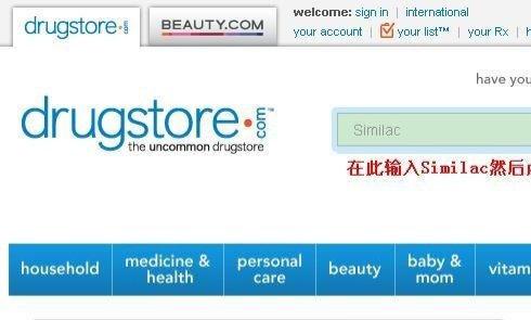 drugstore攻略 购物详细教程