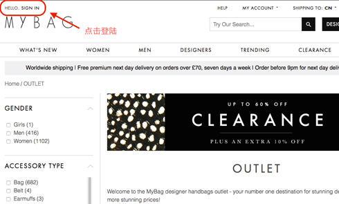 史上最全海淘攻略:英淘美包购物网站——Mybag 注册购物指
