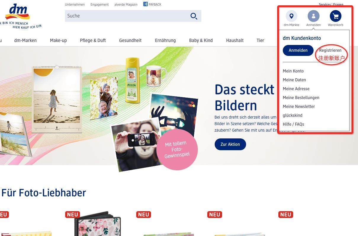 德国dm超市购物攻略