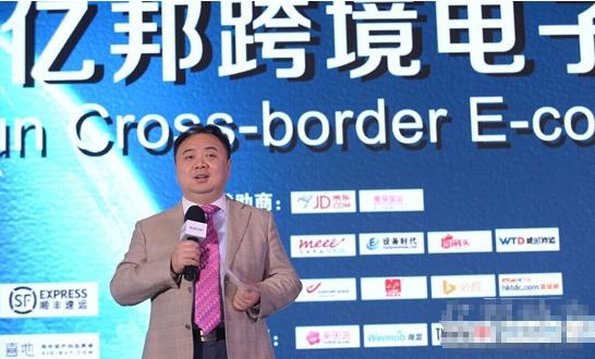 兰亭集势CEO郭去疾:单向跨境电商走不通