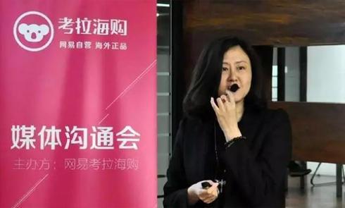 网易考拉CEO张蕾:海淘是电商最佳切入点