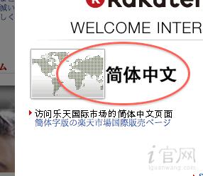 日本乐天市场购物网海淘攻略:全球站官网介绍及下单流程