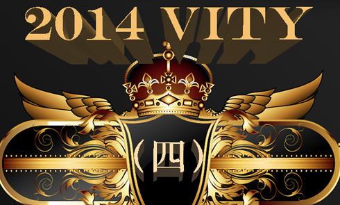 Vity Awards保健品大赏得主名单公布——最真实最明确的海淘购
