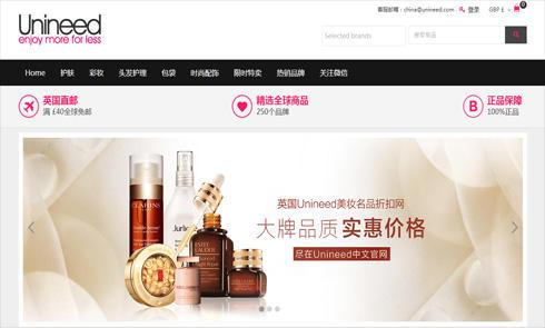英国Unineed中文官网直达链接 英国Unineed中文网址
