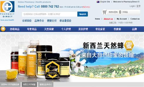 新西兰Pharmacy Direct中文官网上线 支持支付宝