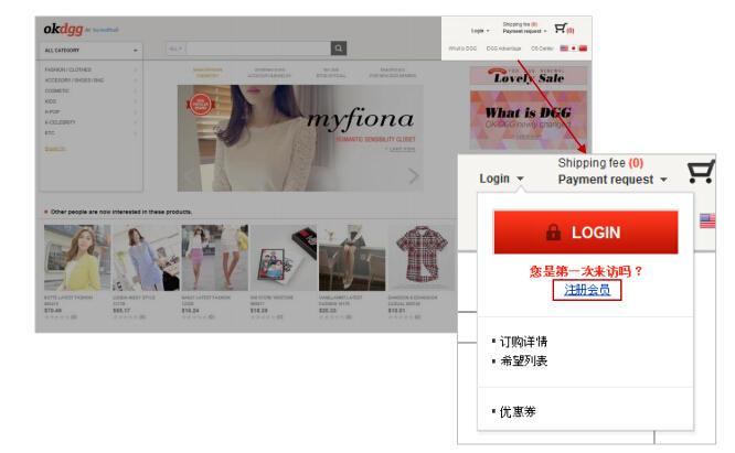 韩国OKdgg海淘攻略:官网介绍及购买流程