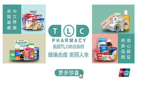 英国TLCPharmacy药店官网关税指南