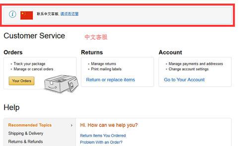 亚马逊直邮攻略:如何在美国亚马逊上选择中文服务