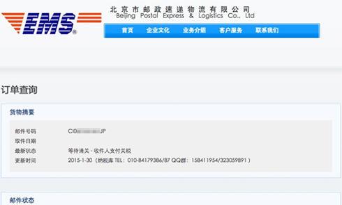 海淘必读:北京邮政望京报关行网上查询地址以及缴税指南
