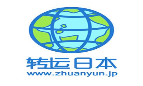 日本转运公司推荐 日本转运公司哪个好?