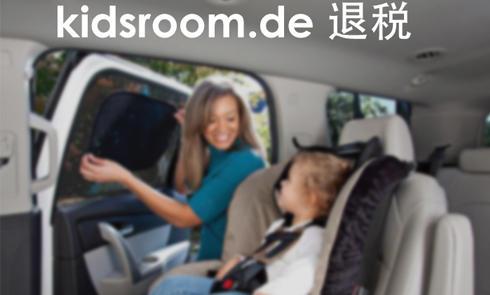 kidsroom de 海淘儿童安全座椅最佳去处