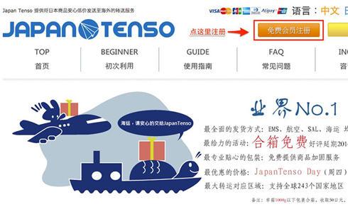 日淘转运无需身份验证:japantenso注册使用全攻略