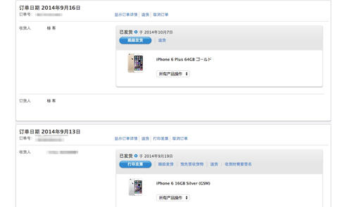 海淘iPhone 6急讯:苹果官网看不到订单怎么办?