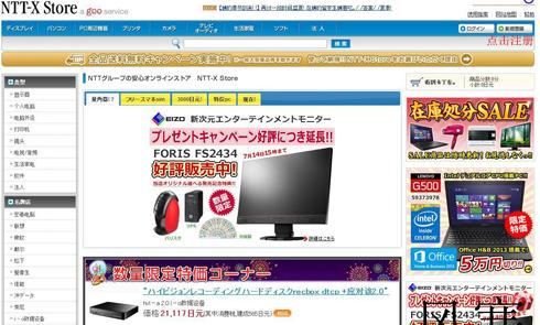 日淘攻略:日本数码网上商城NTT-X STORE购物攻略