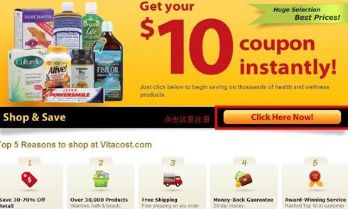海淘教程之Vitacost注册-新人10刀优惠