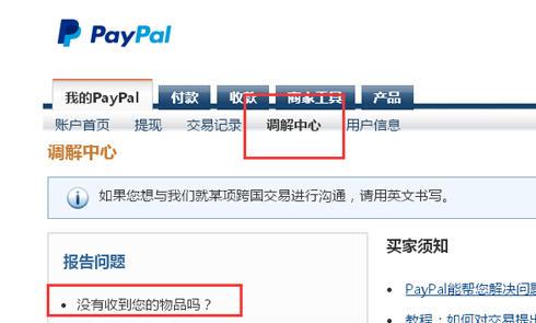 ebay直邮的iPhone 6没收到?开case拿回钱吧