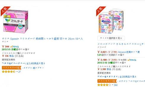 日本亚马逊海淘购物攻略,三大原则日淘很简单
