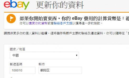 ebay海淘注册攻略,如何绕过美国手机验证