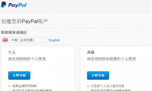 美国的支付宝—PayPal贝宝注册使用攻略