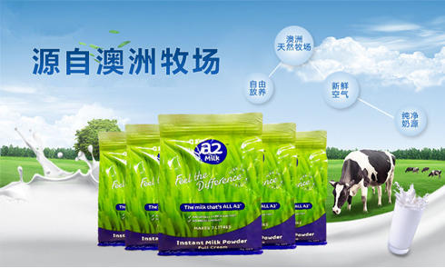 A2全脂高蛋白成人奶粉 澳洲奶粉中的爱马仕!