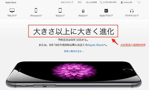 从小白到进阶,日淘 iPhone 6 手把手一定教到会