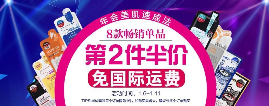 Mediheal 美迪惠尔中文官网 第2件半价活动 韩国直邮