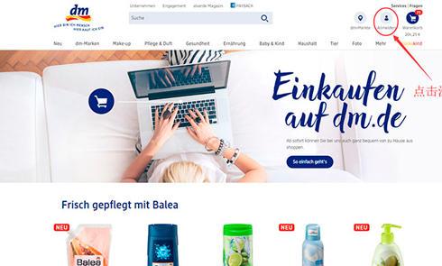 德国超市网站dm-online官网海淘攻略教程