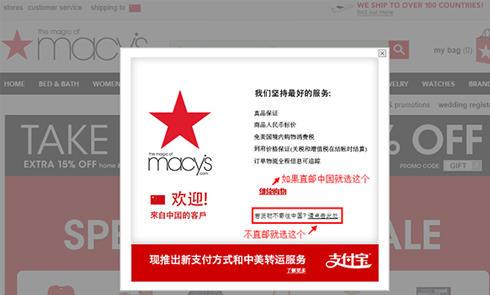 美国百货网站Macy s梅西官网海淘攻略教程