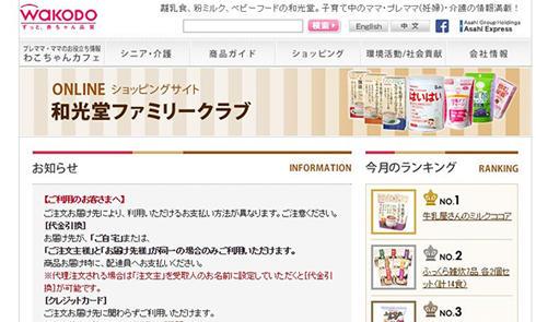 日本宝宝奶粉网站wakodo和光堂官网海淘攻略教程