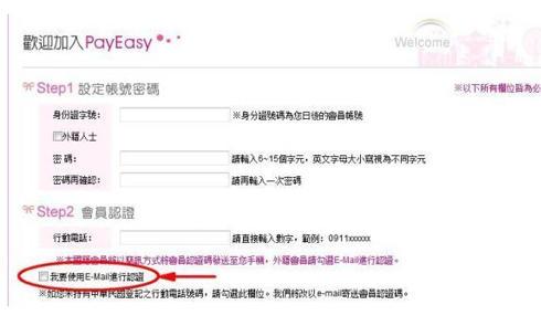 台湾女性购物网站魅丽奇PayEasy官网海淘攻略教程