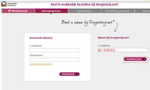 荷兰购买奶粉网站drogisterij官网直邮海淘攻略教程