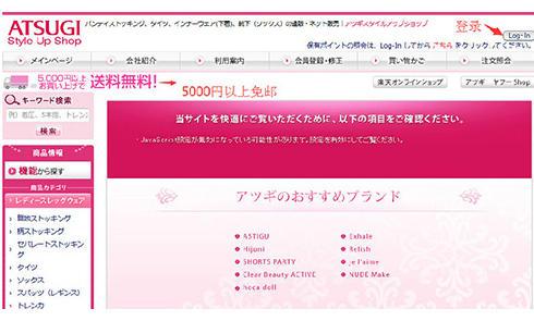 日本女性丝袜用品网站Atsugi官网海淘攻略教程