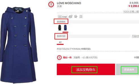 在Yoox官网上购物的详细流程