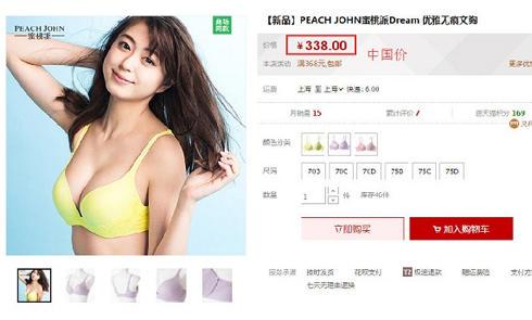 日本内衣品牌蜜桃派Peach John官网海淘攻略教程