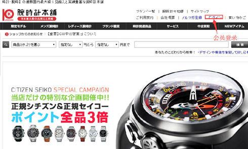 日本手表网站腕时计本铺10keiya官网海淘攻略教程