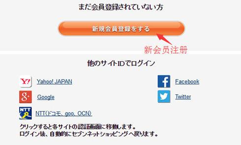 日本连锁便利店7net统一超商7-Eleven官网海淘攻略教程