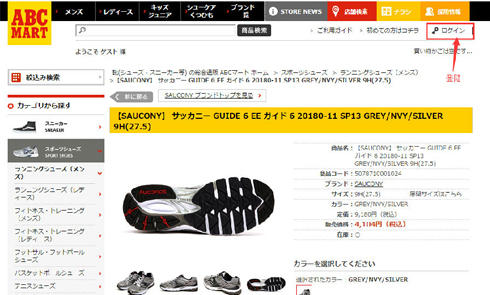 日本鞋业零售店ABCMart官网海淘攻略教程