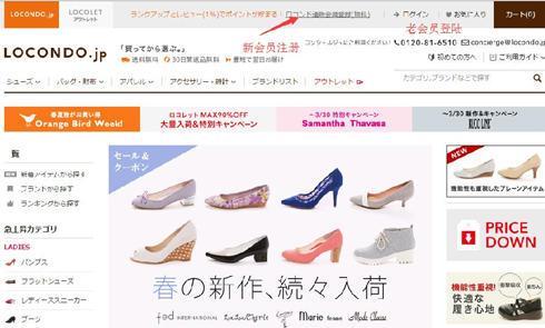 日本鞋子包包网站Locondo官网海淘攻略教程