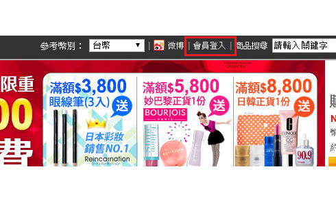 台湾美妆网站邦购BGO官网海淘攻略教程